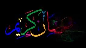 斋月-阿拉伯caligraphic文本 生气蓬勃的转动的颜色文本 皇族释放例证