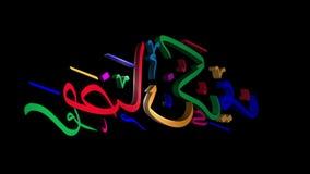 斋月-阿拉伯caligraphic文本 生气蓬勃的转动的颜色文本 库存例证
