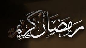 斋月Kareem阿拉伯伊斯兰教的问候 库存例证