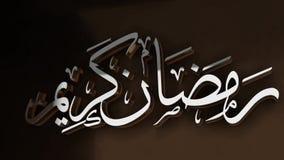 斋月Kareem阿拉伯伊斯兰教的问候 向量例证