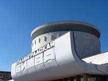 斯大林格勒战役的博物馆全景 库存照片