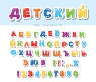 斯拉夫语字母的五颜六色的报纸孩子的被删去的字体 欢乐扫视信件和数字 对生日,做广告 向量例证