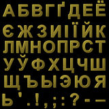 斯拉夫语字母的信函金属化数量 库存照片
