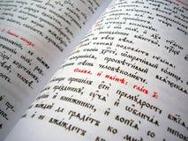 斯拉夫语字母的字体 免版税库存照片