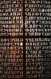 斯拉夫语字母的放映机 免版税图库摄影