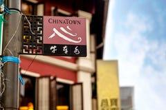 新加坡唐人街路牌 库存图片