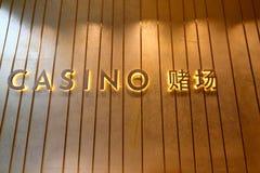 新加坡赌博娱乐场标志 库存照片