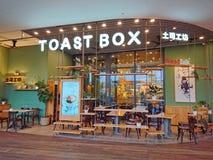 新加坡:多士箱子 免版税库存照片