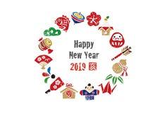 新年卡片,与日本好运元素的花圈 免版税库存照片