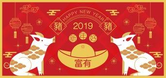 新年好2019年,春节问候, pi的年 免版税库存照片
