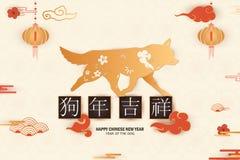新年好 狗的年 农历新年2018年 设计与狗, 2018年黄道带标志招呼的 免版税库存照片