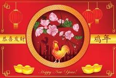 新春佳节的问候卡片, 2017年 免版税库存图片
