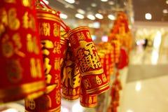 新春佳节 图库摄影
