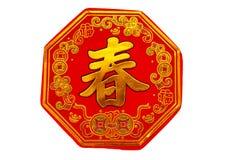 新春佳节 免版税库存图片