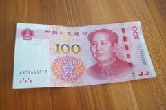 新的RMB 图库摄影