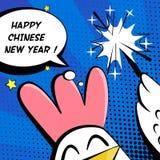 新年与雄鸡的传染媒介例证 免版税库存图片
