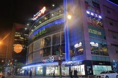 新19商城台北台湾 免版税库存照片
