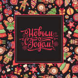 新年度 无缝的模式 俄语 图库摄影