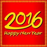 新年快乐2016年 库存例证