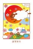 新年的卡片2015年,绵羊的年 图库摄影