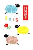 新年的卡片2015年,绵羊的年 库存照片