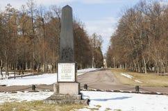 方尖碑 Tsarskoye Selo 圣彼德堡 俄国 免版税库存照片