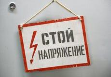 方形的危险高压标志 免版税图库摄影