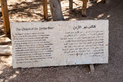 施洗的站点,约旦 库存图片