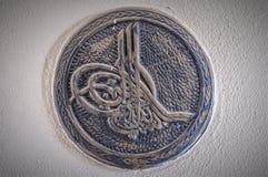 从旁边清真寺的Tughra标志 免版税库存照片