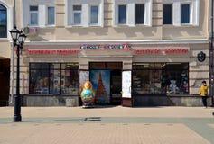 旅游业在喀山,俄罗斯 免版税库存照片