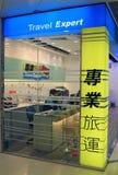 旅行专家关于香港 免版税图库摄影