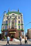 旅馆Moskva,贝尔格莱德 库存照片