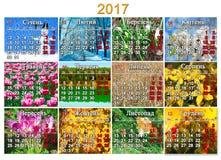 日历在2017年在与十二自然照片的乌克兰语  库存图片