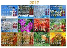 日历在2017年在与十二自然照片的乌克兰语  免版税库存照片