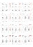 日历2015年 免版税图库摄影