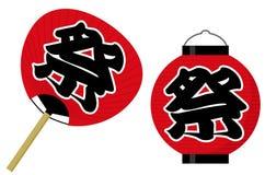 日文报纸灯笼和节日的纸风扇 免版税库存照片