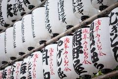 日文报纸灯笼在东京 免版税库存照片