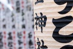 日文报纸灯笼在东京 免版税库存图片