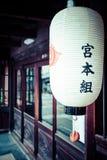 日文报纸灯笼在东京 图库摄影