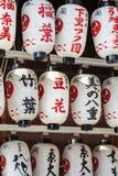 日文报纸灯笼在东京 库存照片