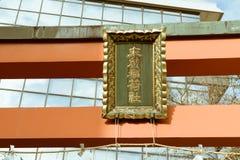 日本人在神田寺庙的Torii门在千代田,东京,日本 免版税图库摄影
