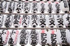 日本人设计在日本 免版税库存图片