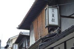 日本人Ryokan标志 免版税库存图片