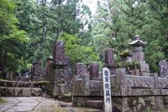 日本坟茔 免版税图库摄影