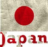 日本基础天 库存例证