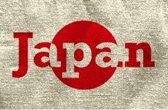 日本基础天 免版税库存图片