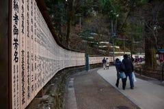 日本宗教 库存图片