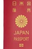 日本平凡护照 库存照片