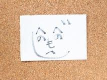 日本意思号系列叫Kaomoji,人 免版税图库摄影