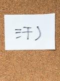 日本意思号系列叫Kaomoji,惊奇 免版税库存图片